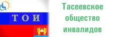 Тасеевское общество ивалидов