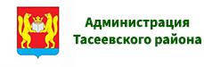 Администрация Тасеевского района