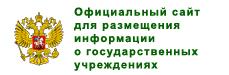 Официальный сайт для размещения информации о государственных учреждениях