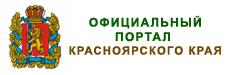 Официальный портал Красноярского Края