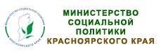 Министерство социальной политики Красноярского Края